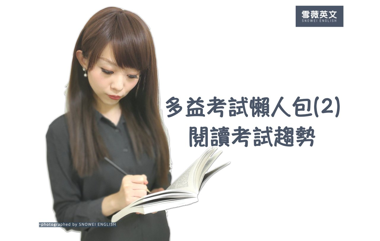 2020 TOEIC 多益考試懶人包(2)閱讀考試趨勢