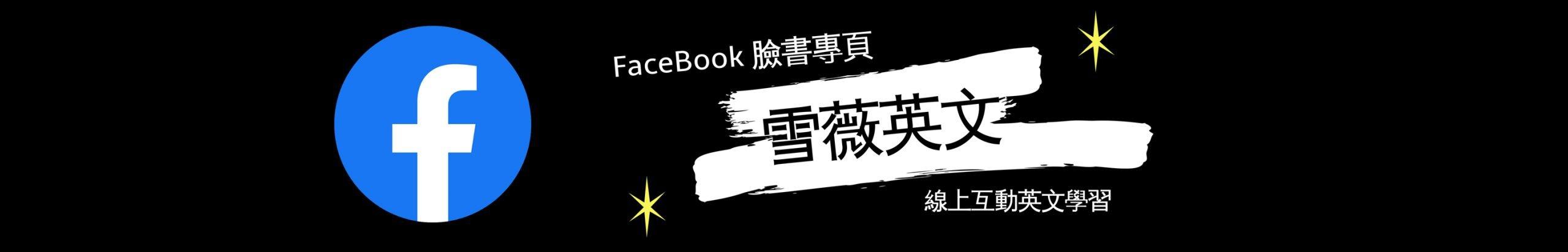 雪薇英文Facebook