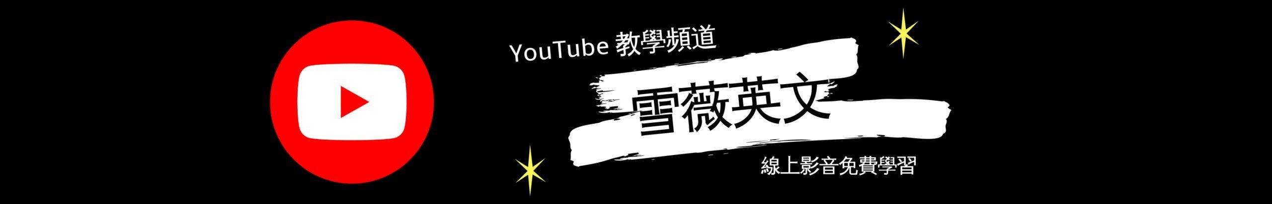 雪薇英文Youtube